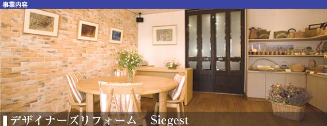 デザイナーズリフォーム・Siegest