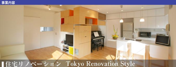 住宅リノベーション Tokyo Renovation Style